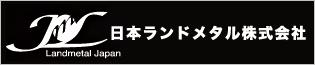 日本ランドメタル
