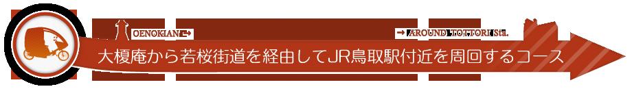大榎庵から若桜街道を経由してJR鳥取駅付近を周回するコース