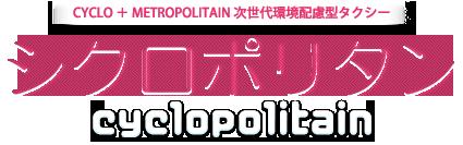 シクロポリタン CYCLO + METROPOLITAIN 次世代環境配慮型タクシー